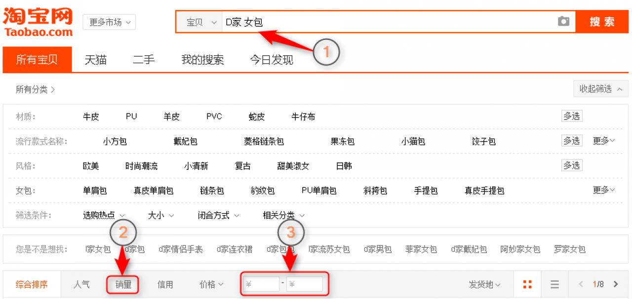 5de62e100170 Если нужно найти на ТаоБао копии брендов сумок указывайте в строке поиска  ТаоБао следующий запрос: D家 女包. По этому запросу вы найдете копии брендов  ...